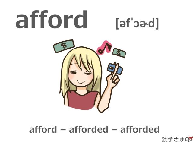 英単語『afford』イラスト