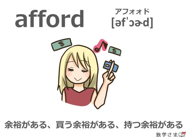 英単語『afford』イラスト・意味・カタカナ