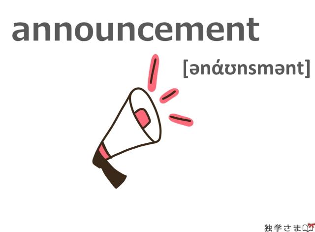 英単語『announcement』イラスト
