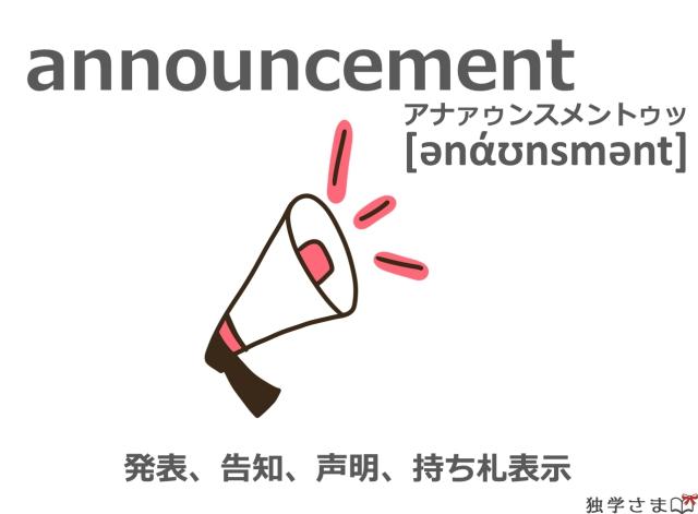 英単語『announcement』イラスト・意味・カタカナ