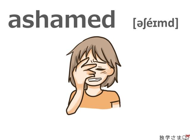 英単語『ashamed』イラスト