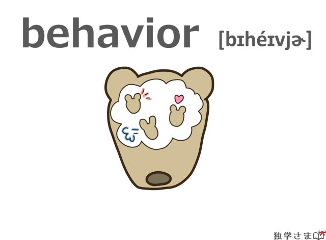 英単語『behavior』イラスト