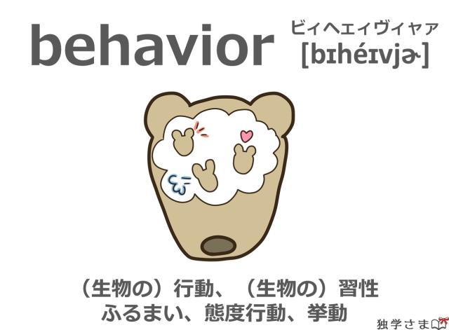 英単語『behavior』イラスト・意味・カタカナ