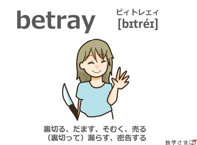 英単語『betray』イラスト・意味・カタカナ