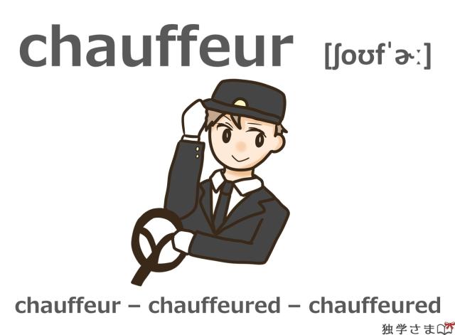 英単語『chauffeur』イラスト