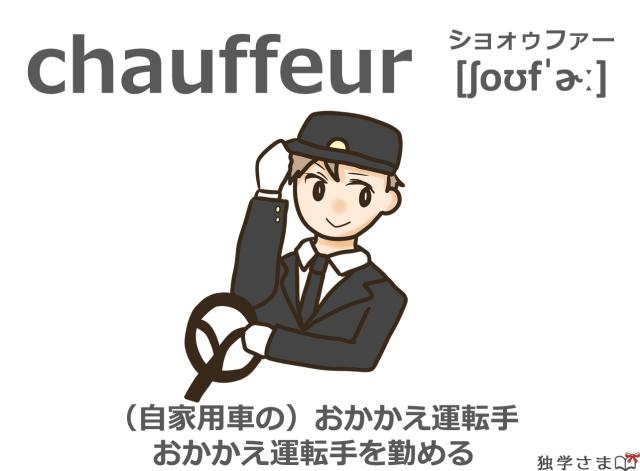 英単語『chauffeur』イラスト・意味・カタカナ