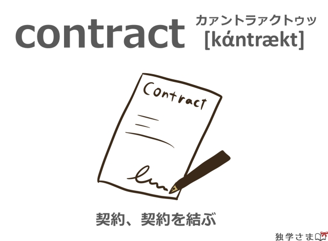 英単語『contract』イラスト・意味・カタカナ