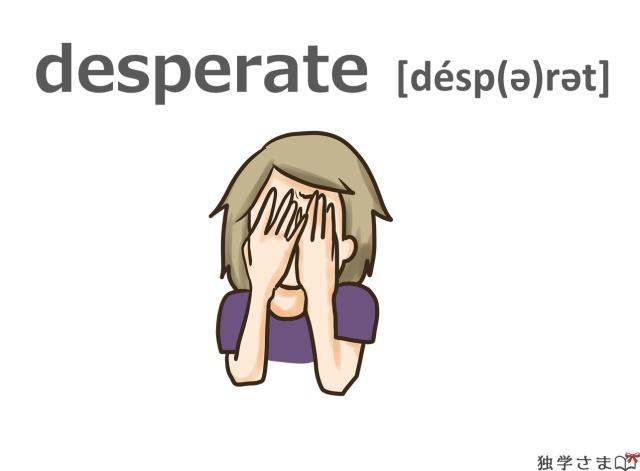 英単語『desperate』イラスト