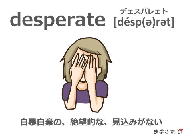 英単語『desperate』イラスト・意味・カタカナ
