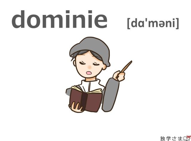 英単語『dominie』イラスト