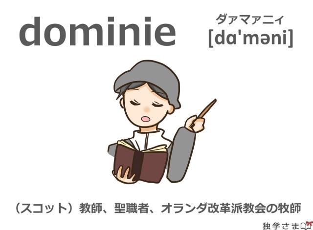 英単語『dominie』イラスト・意味・カタカナ