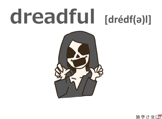 英単語『dreadful』イラスト