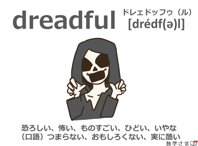 英単語『dreadful』イラスト・意味・カタカナ