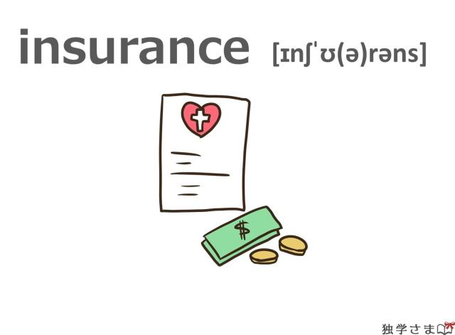 英単語『insurance』イラスト