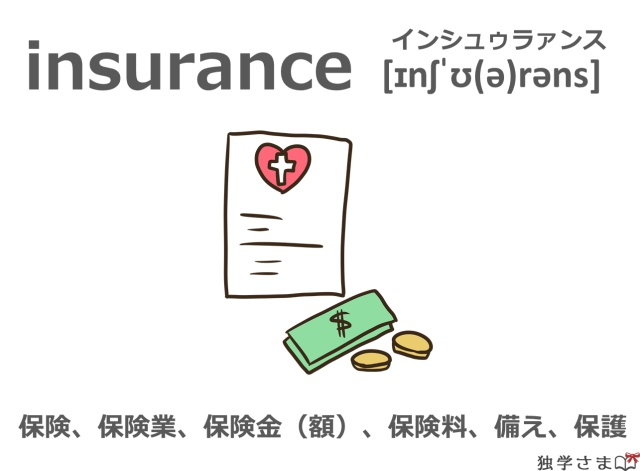 英単語『insurance』イラスト・意味・カタカナ