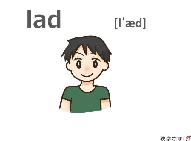 英単語『lad』イラスト