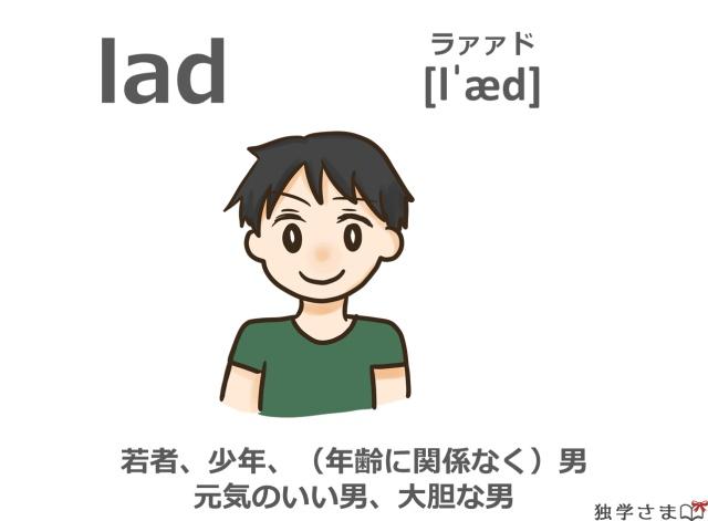 英単語『lad』イラスト・意味・カタカナ