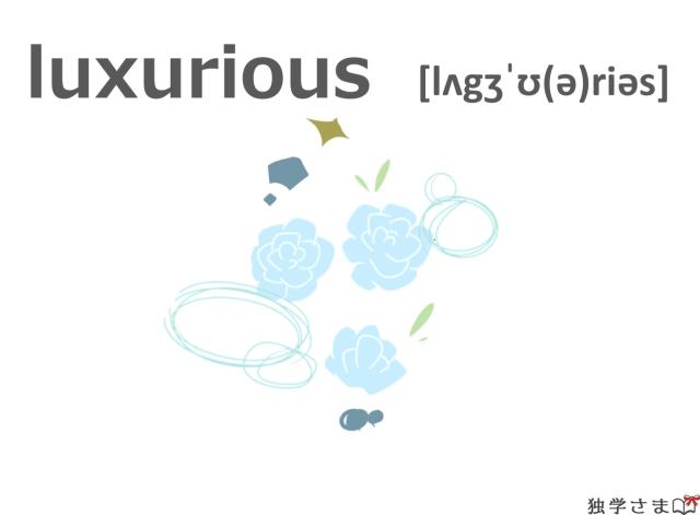 英単語『luxurious』イラスト
