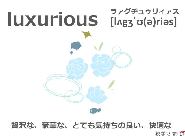 英単語『luxurious』イラスト・意味・カタカナ