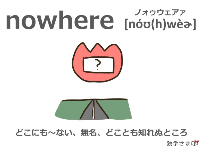 英単語『nowhere』イラスト・意味・カタカナ
