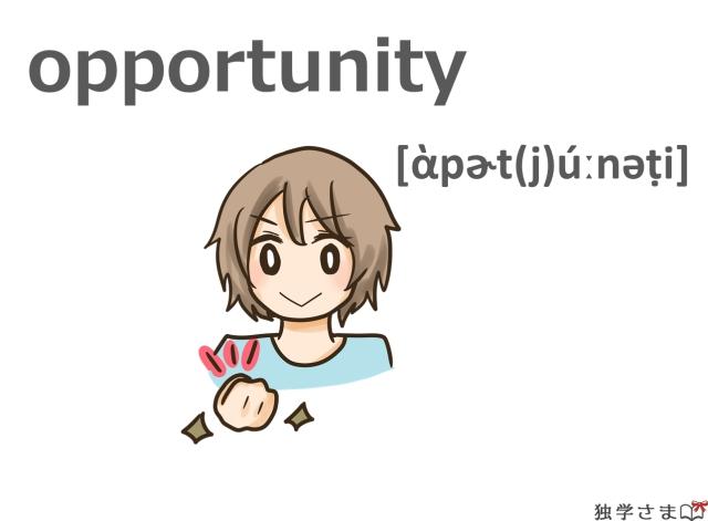英単語『opportunity』イラスト
