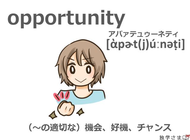 英単語『opportunity』イラスト・意味・カタカナ