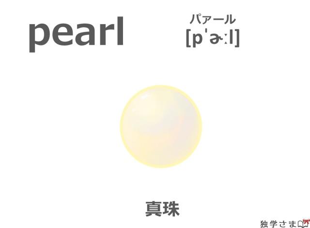 英単語『pearl』イラスト・意味・カタカナ