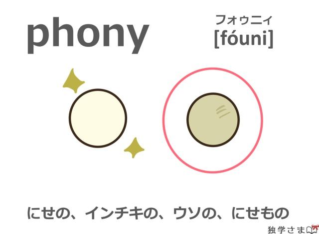 英単語『phony』イラスト・意味・カタカナ