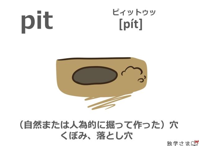 英単語『pit』イラスト・意味・カタカナ