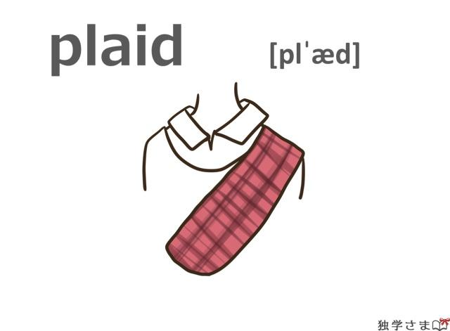 英単語『plaid』イラスト