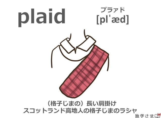 英単語『plaid』イラスト・意味・カタカナ