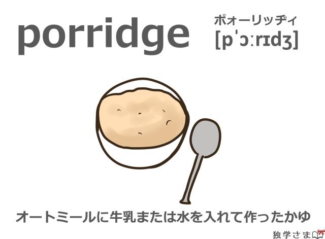 英単語『porridge』イラスト・意味・カタカナ