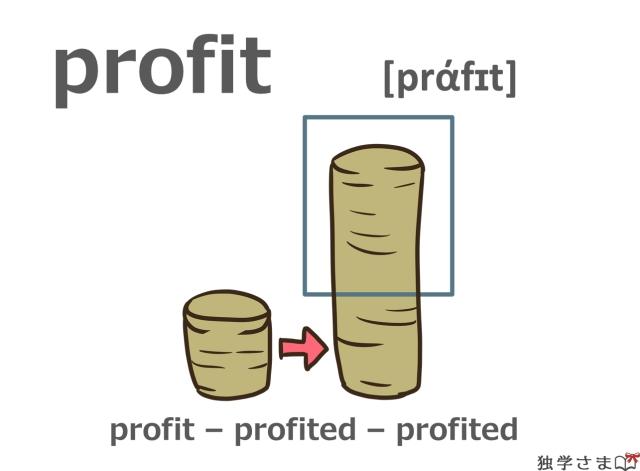 英単語『profit』イラスト