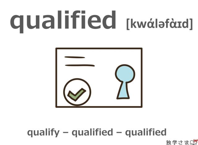 英単語『qualified(qualify)』イラスト
