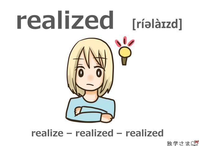 英単語『realized(realize)』イラスト