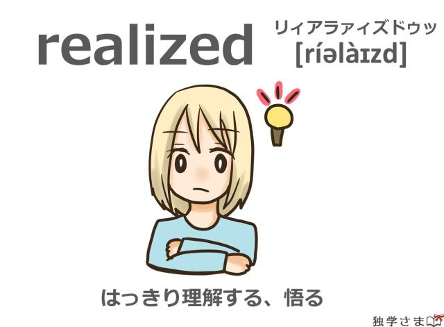 英単語『realized(realize)』イラスト・意味・カタカナ