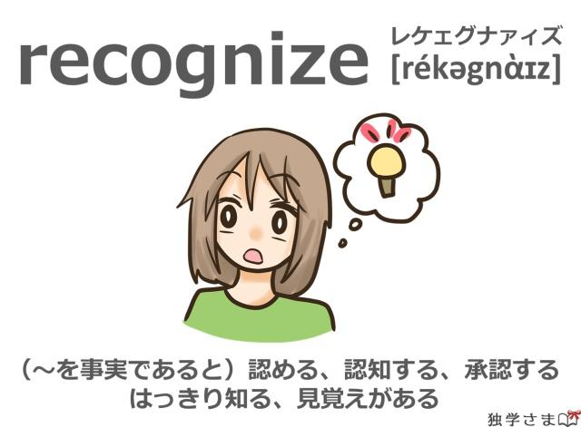 英単語『recognize』イラスト・意味・カタカナ