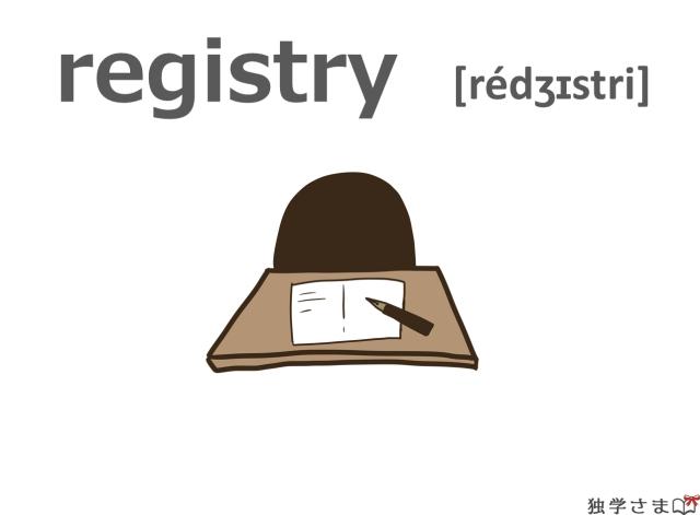 英単語『registry』イラスト