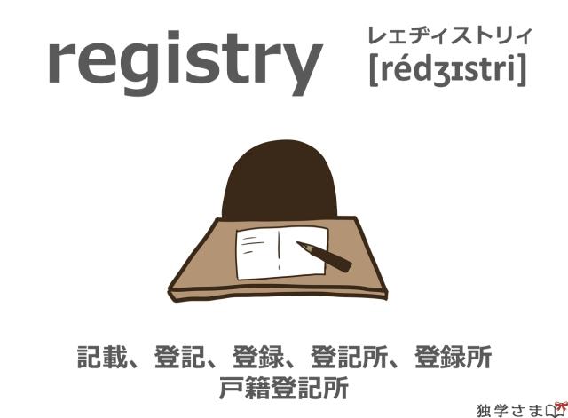 英単語『registry』イラスト・意味・カタカナ