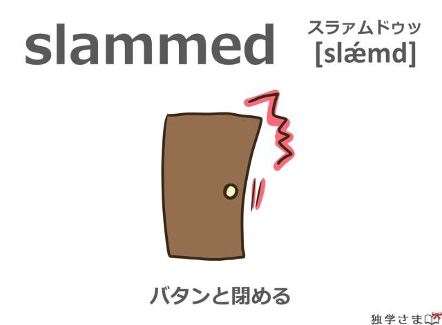 英単語『slammed(slam)』イラスト・意味・カタカナ