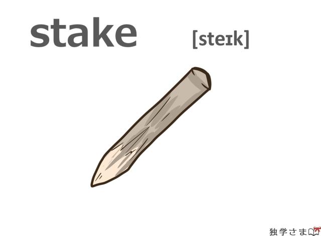 英単語『stake』イラスト