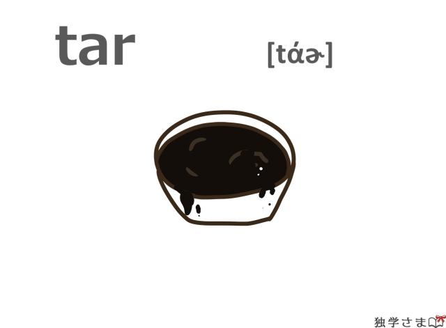 英単語『tar』イラスト