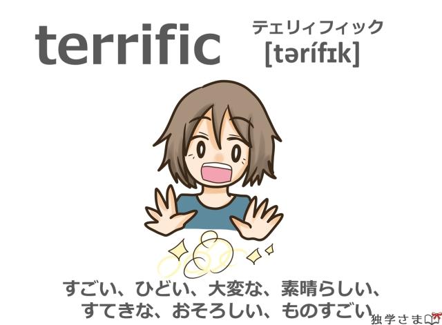 英単語『terrific』イラスト・意味・カタカナ