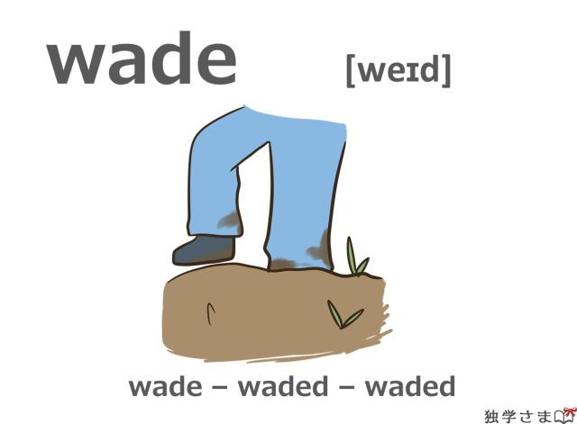 英単語『wade』イラスト