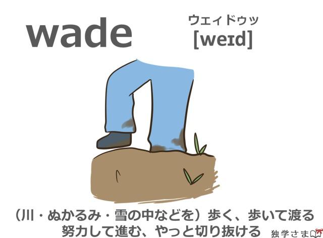 英単語『wade』イラスト・意味・カタカナ