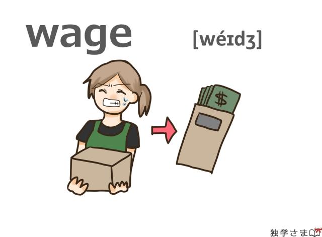 英単語『wage』イラスト