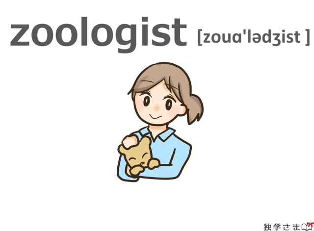 英単語『zoologist』イラスト