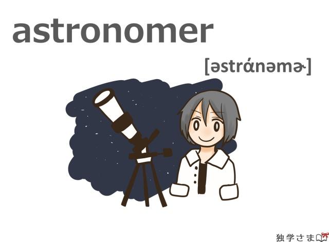英単語『astronomer』イラスト