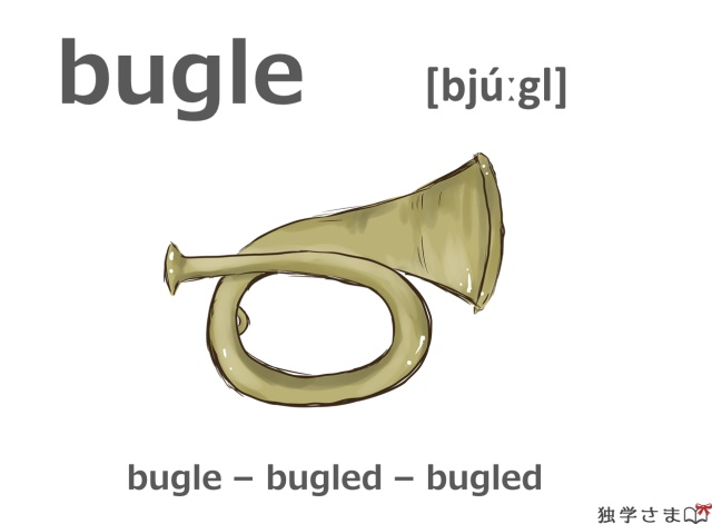 英単語『bugle』イラスト