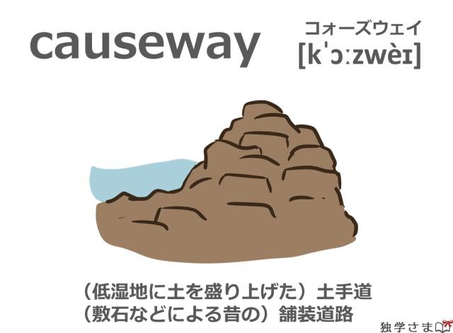 英単語『causeway』イラスト・意味・カタカナ
